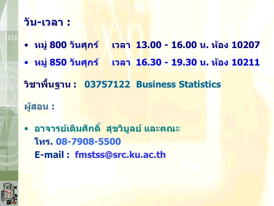 วัน-เวลา : หมู่ 800 วันศุกร์ เวลา 13.00 - 16.00 น. ห้อง 10207