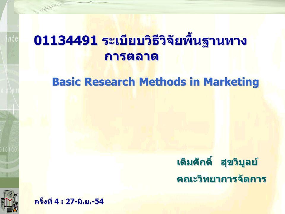 01134491 ระเบียบวิธีวิจัยพื้นฐานทาง การตลาด
