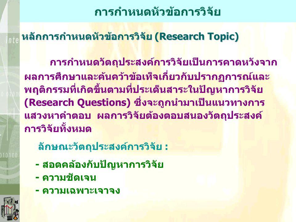 การกำหนดหัวข้อการวิจัย