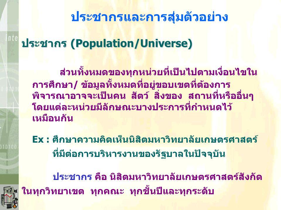 ประชากรและการสุ่มตัวอย่าง