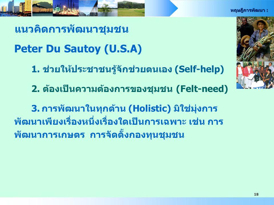 แนวคิดการพัฒนาชุมชน Peter Du Sautoy (U.S.A)