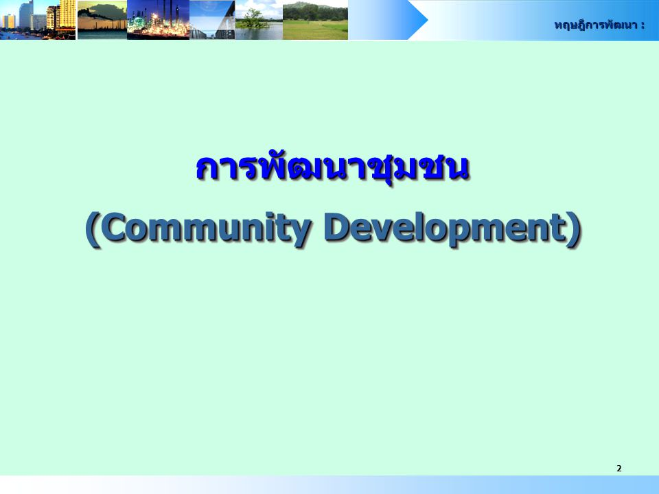 (Community Development)