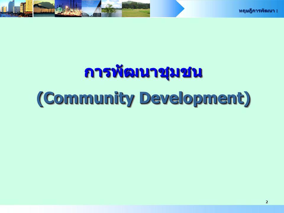(Community Development)
