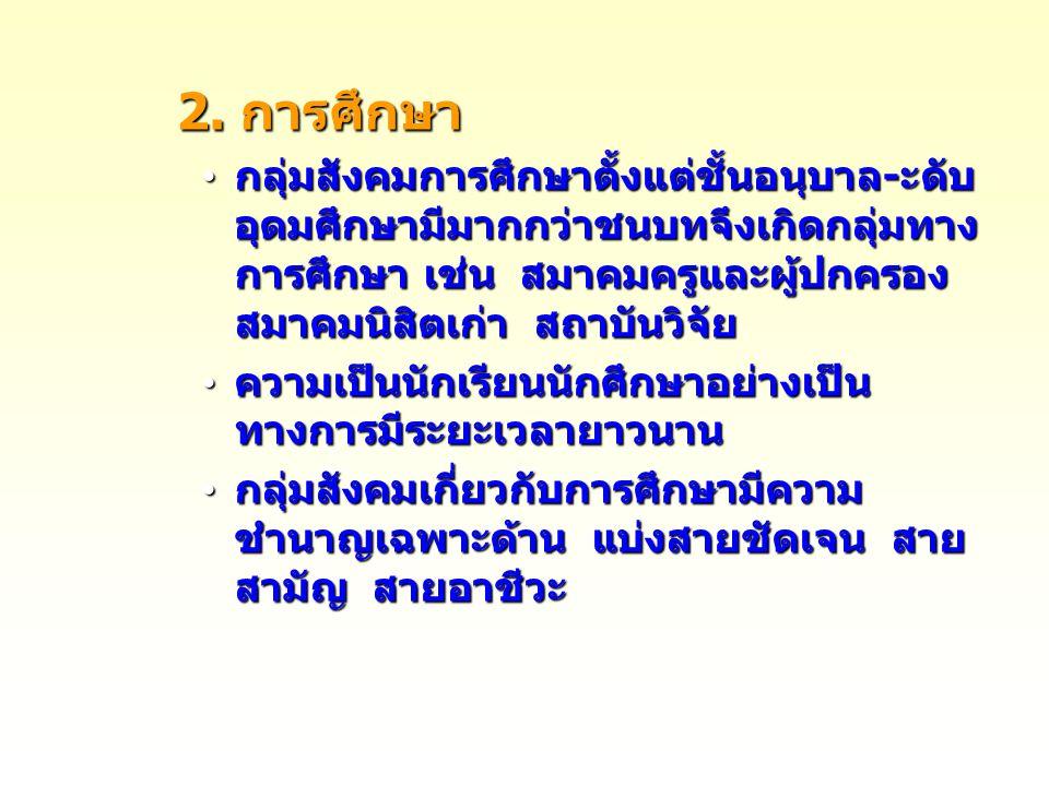 2. การศึกษา