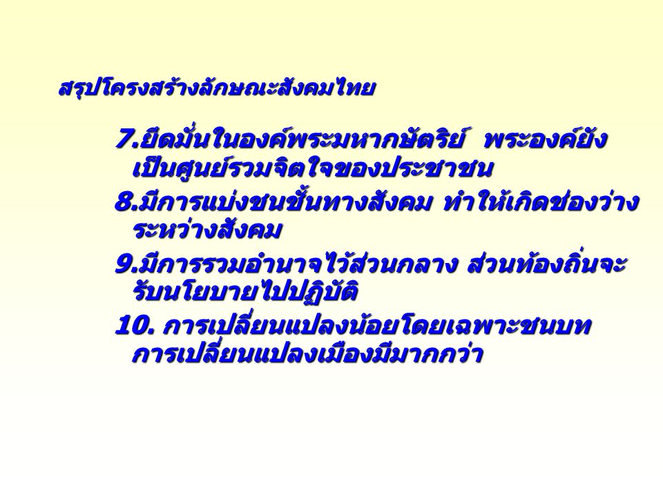 สรุปโครงสร้างลักษณะสังคมไทย