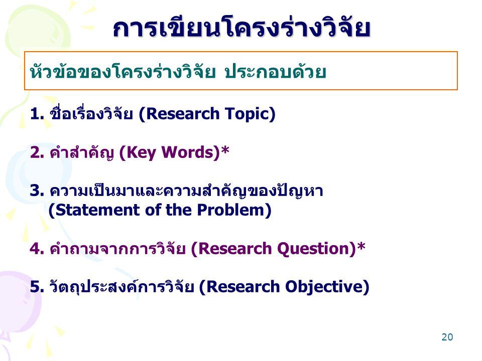 การเขียนโครงร่างวิจัย