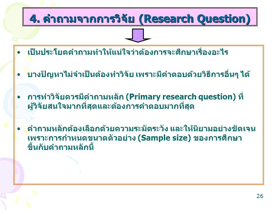 4. คำถามจากการวิจัย (Research Question)