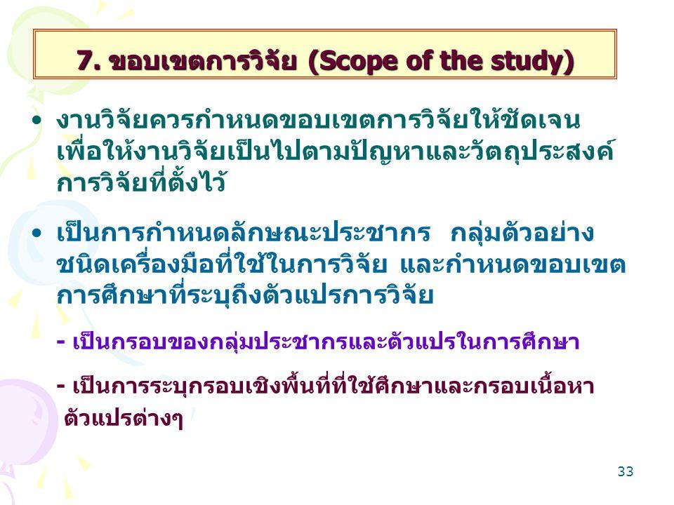 7. ขอบเขตการวิจัย (Scope of the study)