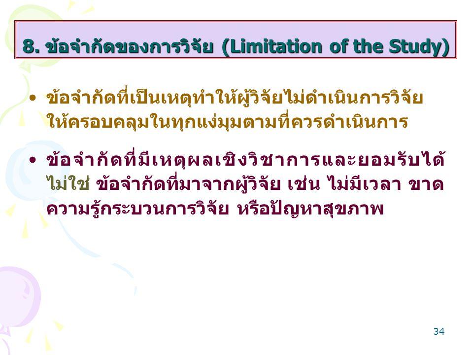 8. ข้อจำกัดของการวิจัย (Limitation of the Study)