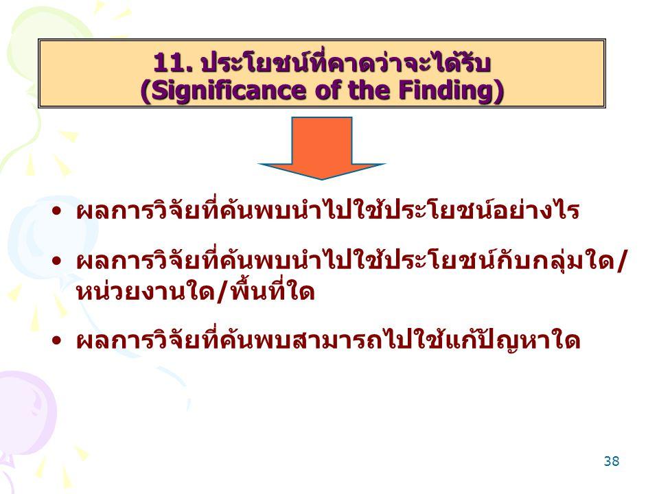 11. ประโยชน์ที่คาดว่าจะได้รับ (Significance of the Finding)