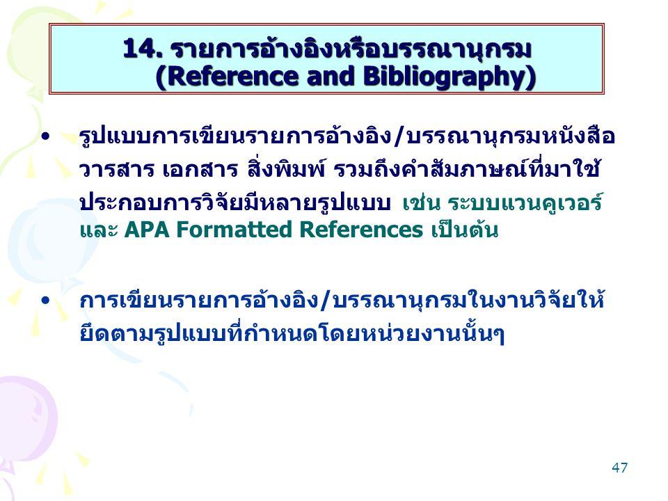 14. รายการอ้างอิงหรือบรรณานุกรม (Reference and Bibliography)