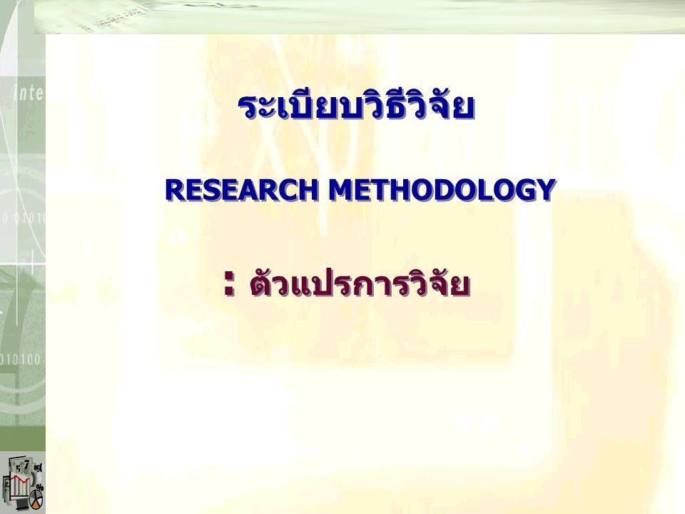 ระเบียบวิธีวิจัย RESEARCH METHODOLOGY : ตัวแปรการวิจัย