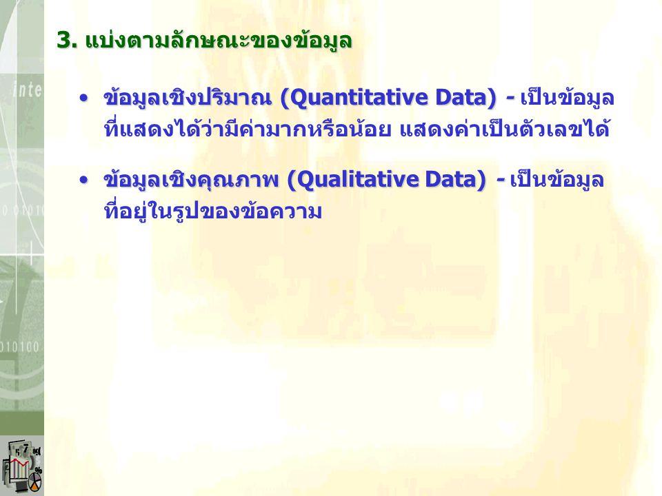 3. แบ่งตามลักษณะของข้อมูล