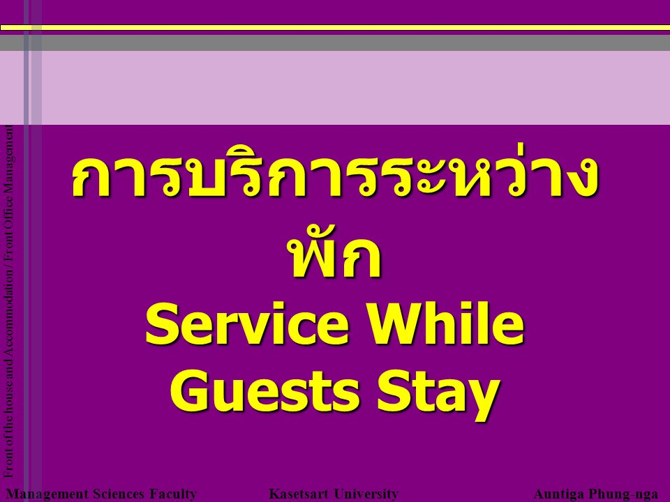 Service While Guests Stay