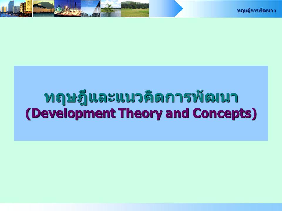 ทฤษฎีและแนวคิดการพัฒนา (Development Theory and Concepts)
