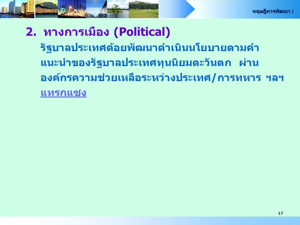 2. ทางการเมือง (Political)