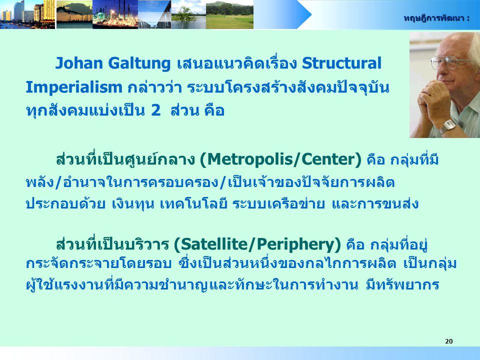 Johan Galtung เสนอแนวคิดเรื่อง Structural
