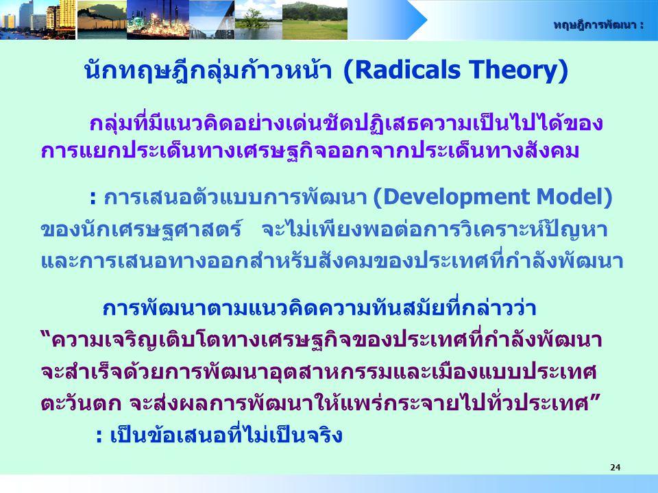 นักทฤษฎีกลุ่มก้าวหน้า (Radicals Theory)