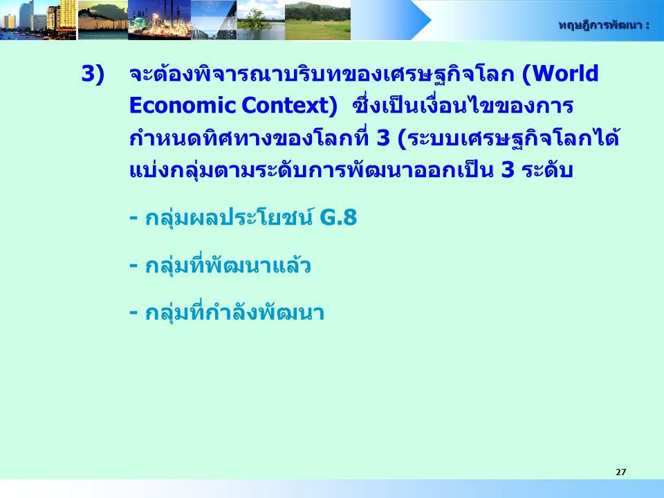 3) จะต้องพิจารณาบริบทของเศรษฐกิจโลก (World