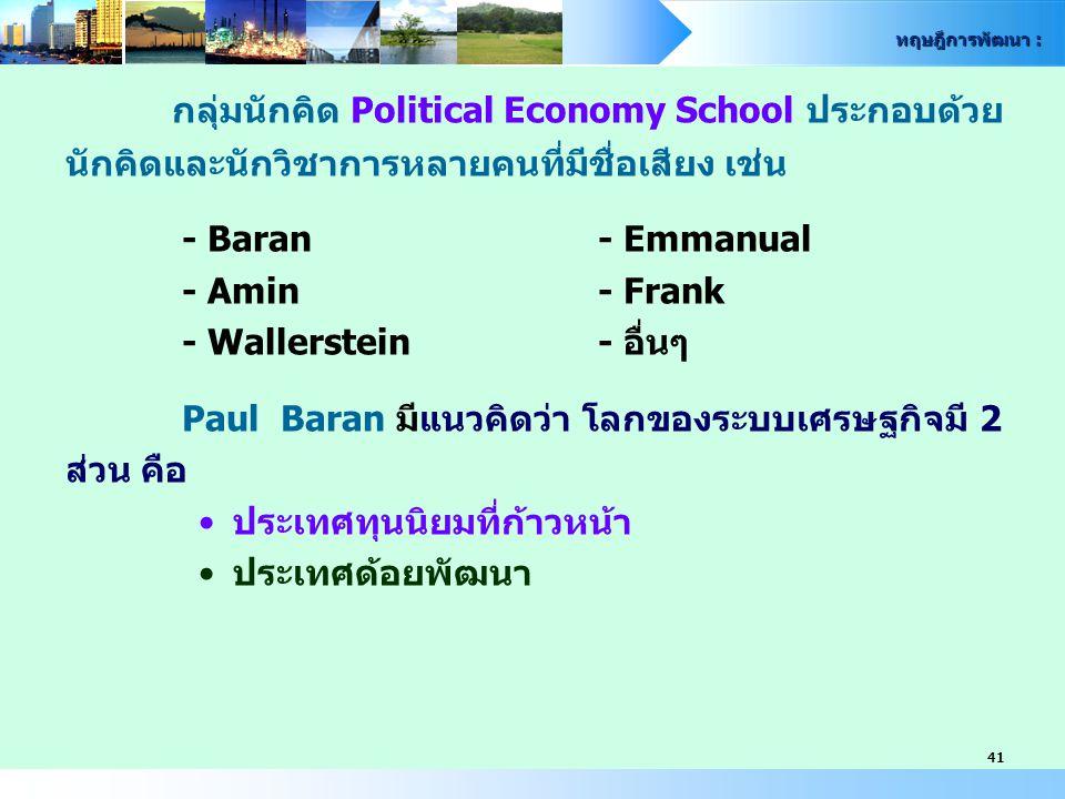 กลุ่มนักคิด Political Economy School ประกอบด้วย