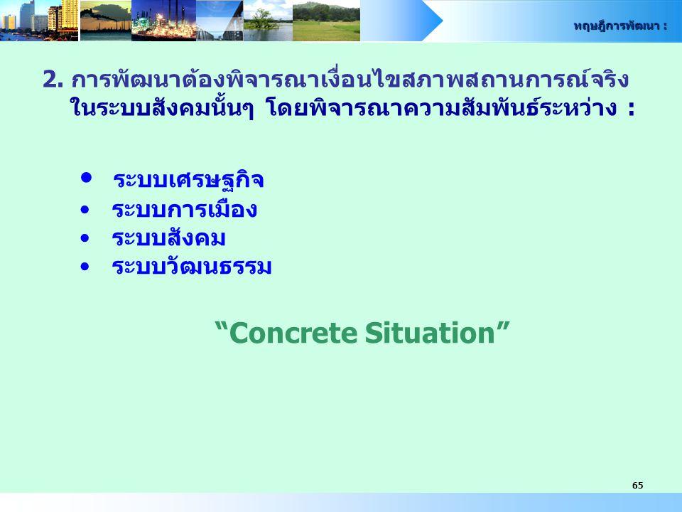 ระบบเศรษฐกิจ Concrete Situation