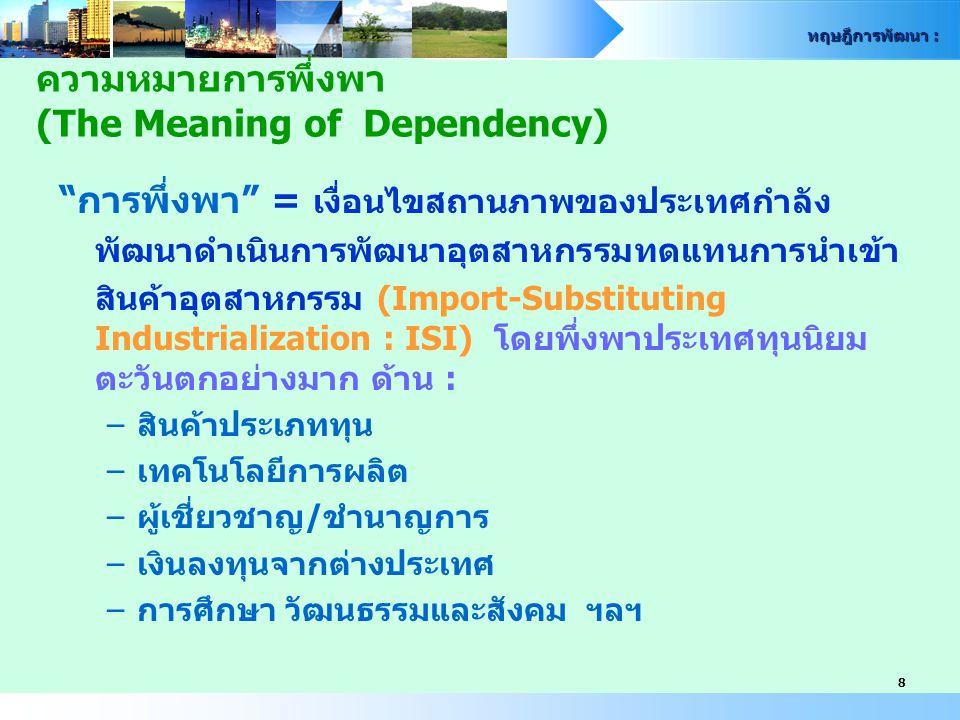 ความหมายการพึ่งพา (The Meaning of Dependency)