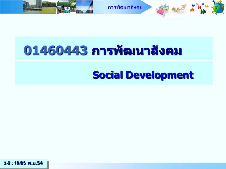 01460443 การพัฒนาสังคม Social Development 1-2 : 18/25 พ.ย.54