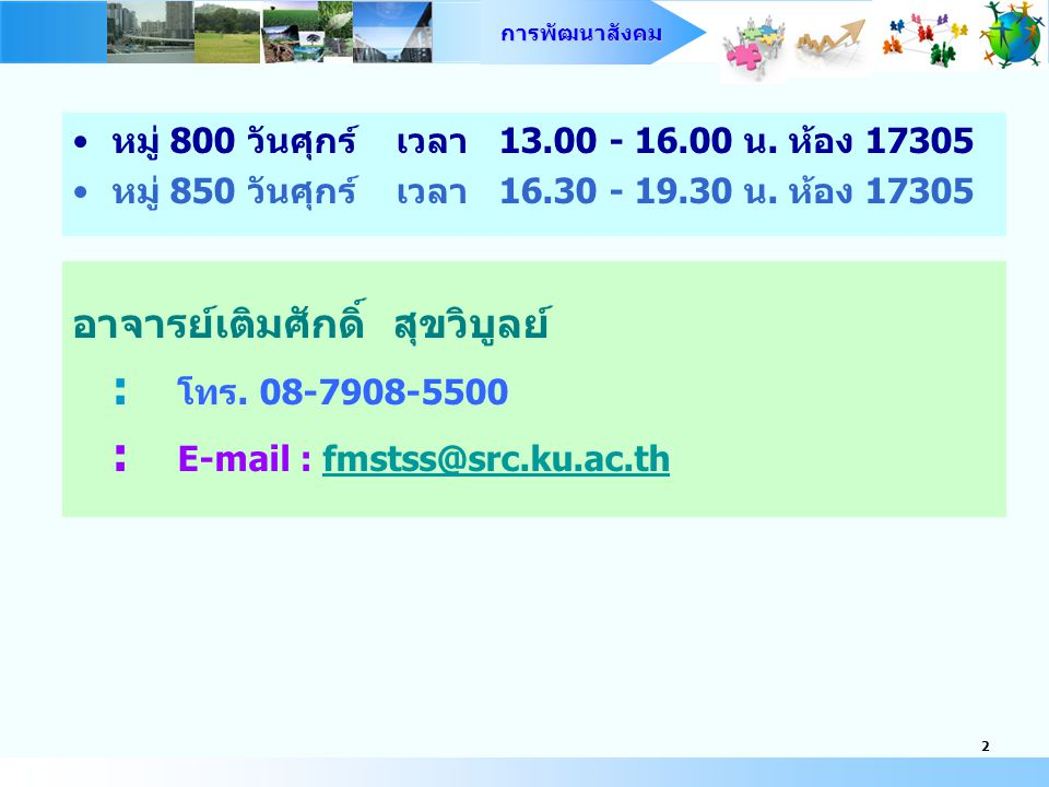 : E-mail : fmstss@src.ku.ac.th
