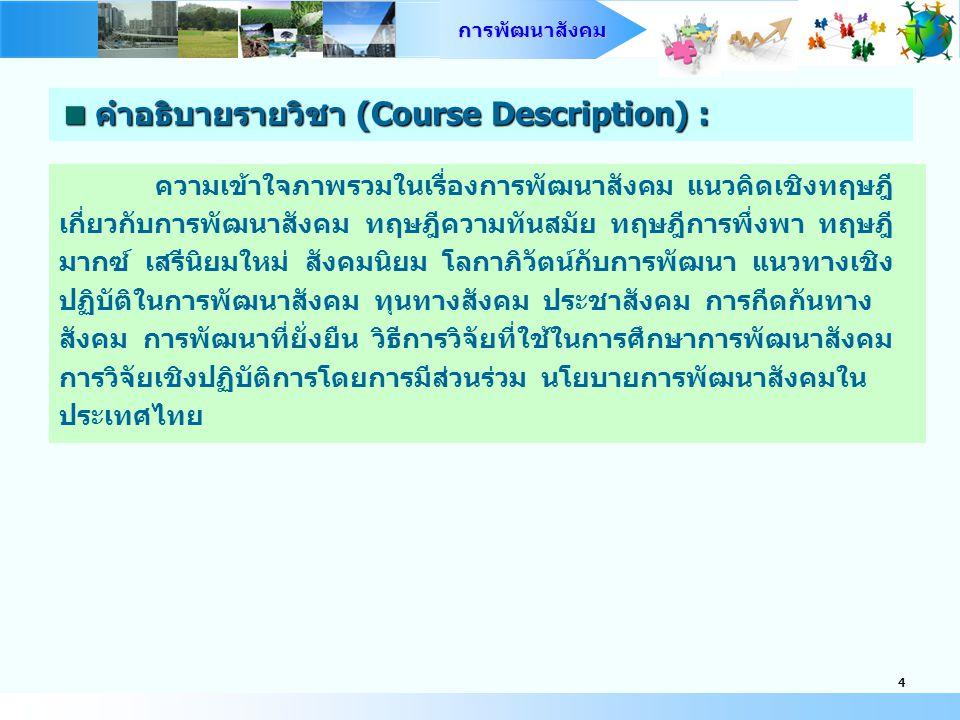 คำอธิบายรายวิชา (Course Description) :