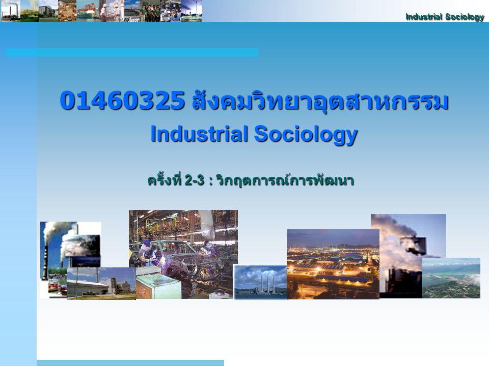 01460325 สังคมวิทยาอุตสาหกรรม ครั้งที่ 2-3 : วิกฤตการณ์การพัฒนา