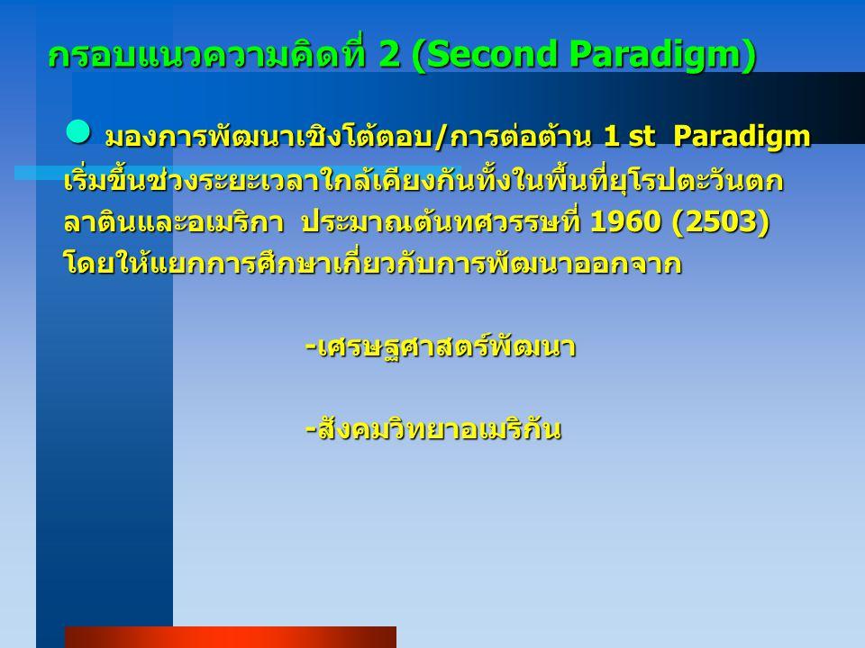 กรอบแนวความคิดที่ 2 (Second Paradigm)