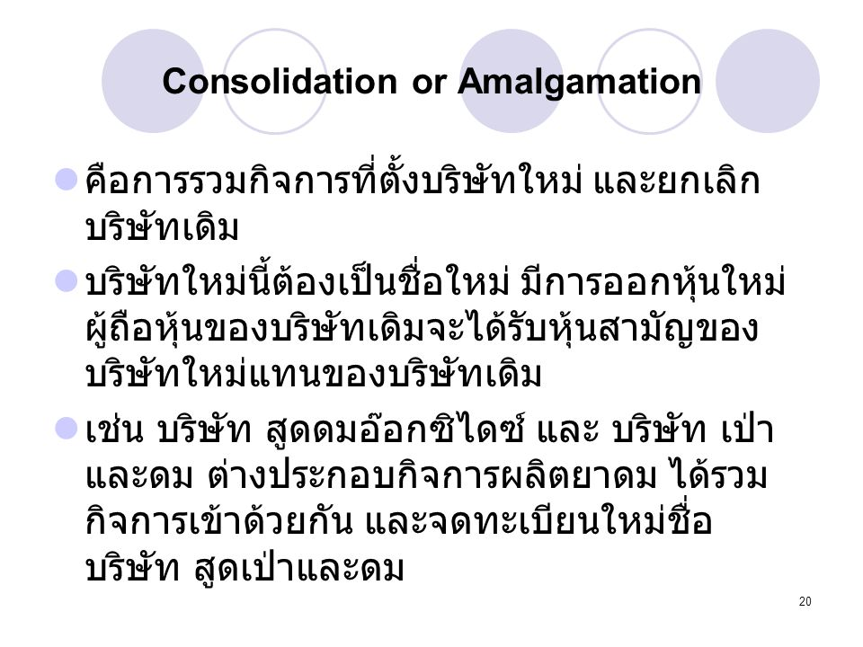 Consolidation or Amalgamation