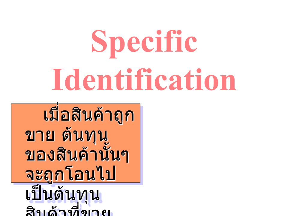 Specific Identification