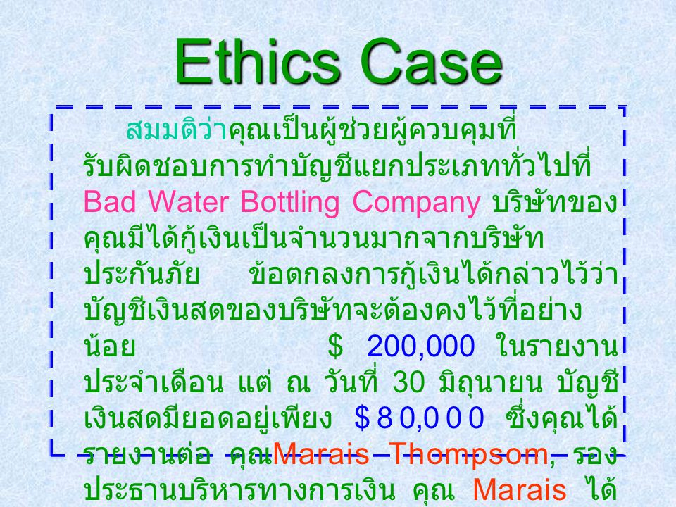 Ethics Case