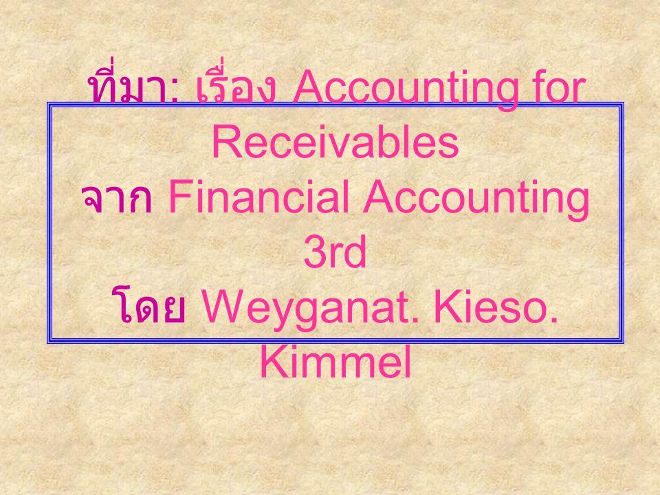 ที่มา: เรื่อง Accounting for Receivables จาก Financial Accounting 3rd โดย Weyganat. Kieso. Kimmel