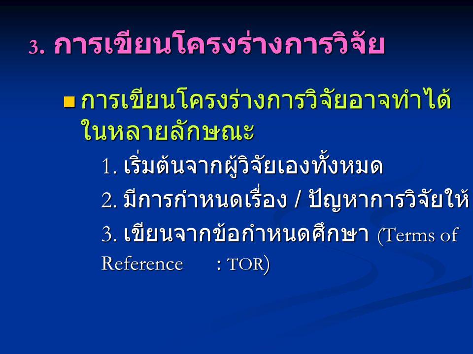 3. การเขียนโครงร่างการวิจัย