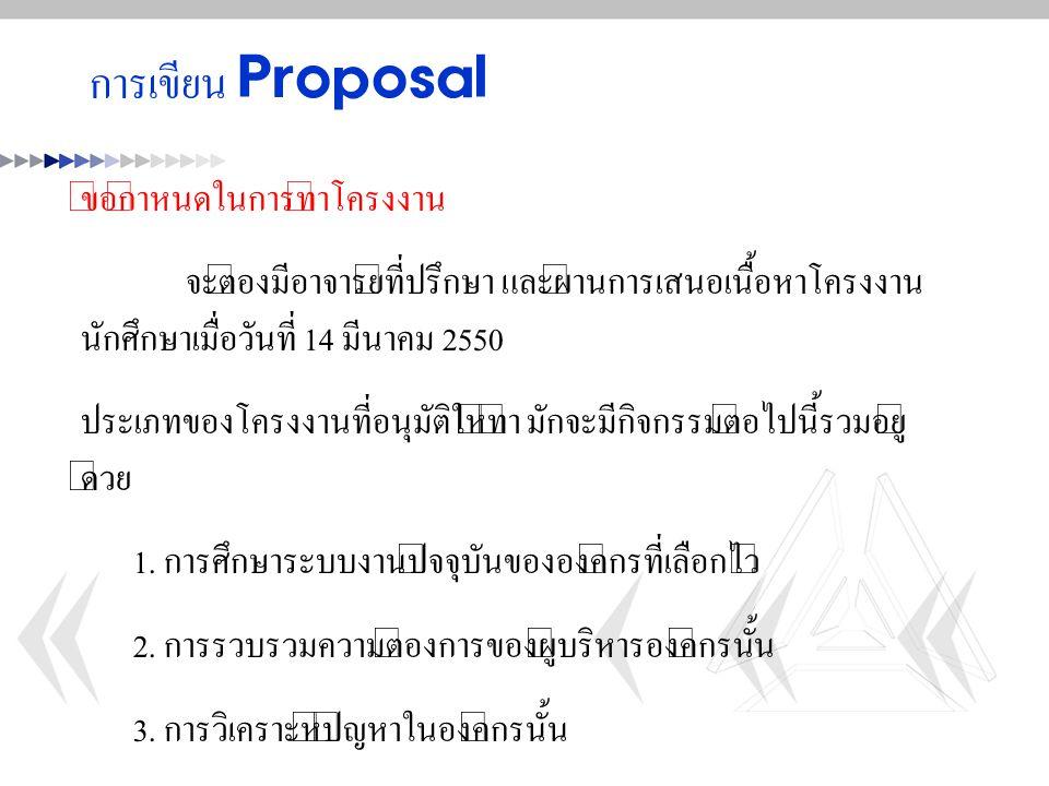 การเขียน Proposal ข้อกำหนดในการทำโครงงาน