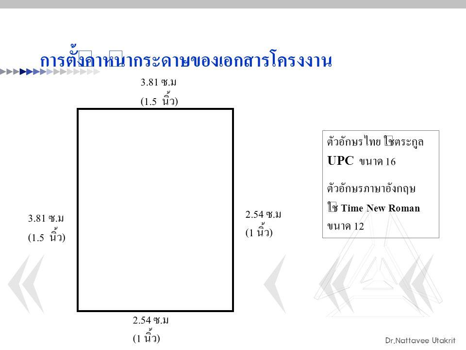 การตั้งค่าหน้ากระดาษของเอกสารโครงงาน