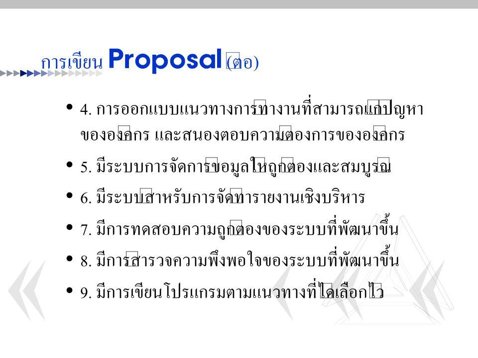 การเขียน Proposal (ต่อ)