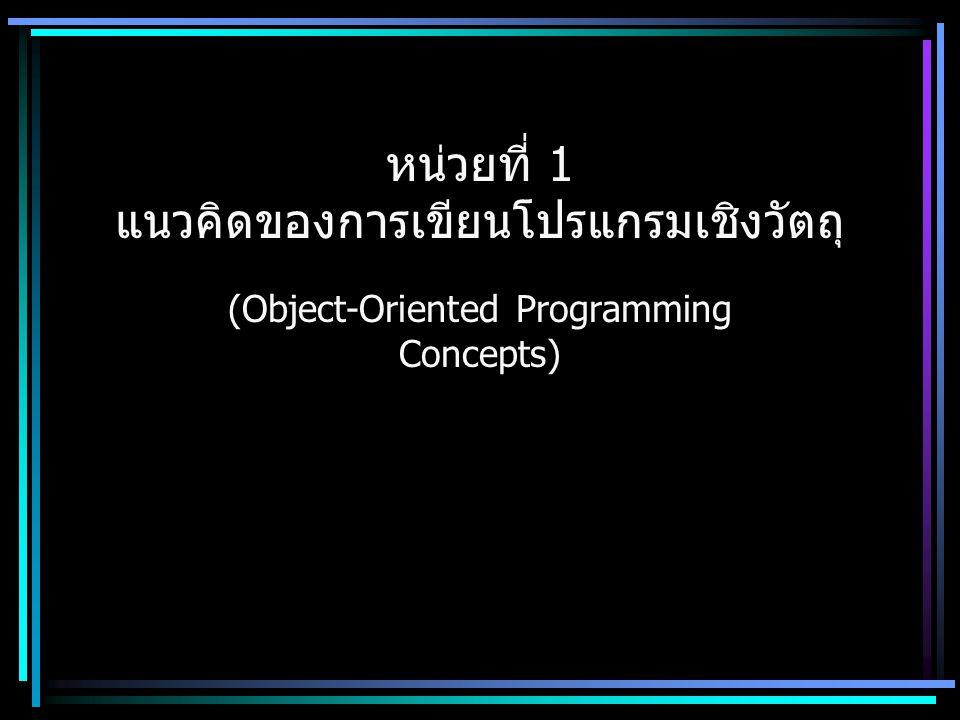 หน่วยที่ 1 แนวคิดของการเขียนโปรแกรมเชิงวัตถุ