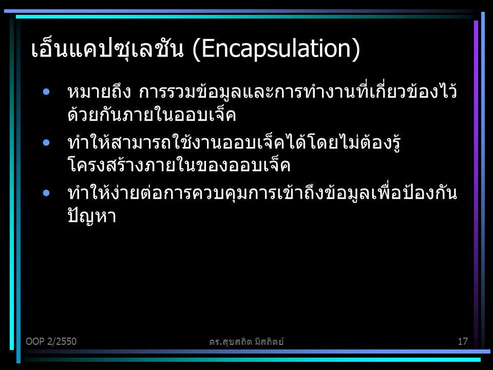 เอ็นแคปซุเลชัน (Encapsulation)