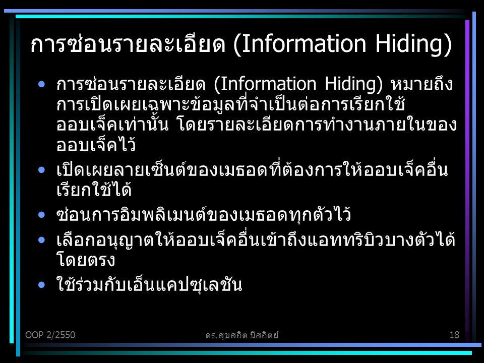 การซ่อนรายละเอียด (Information Hiding)