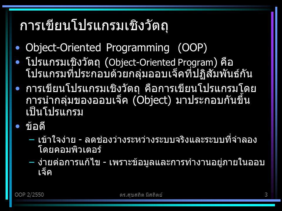 การเขียนโปรแกรมเชิงวัตถุ
