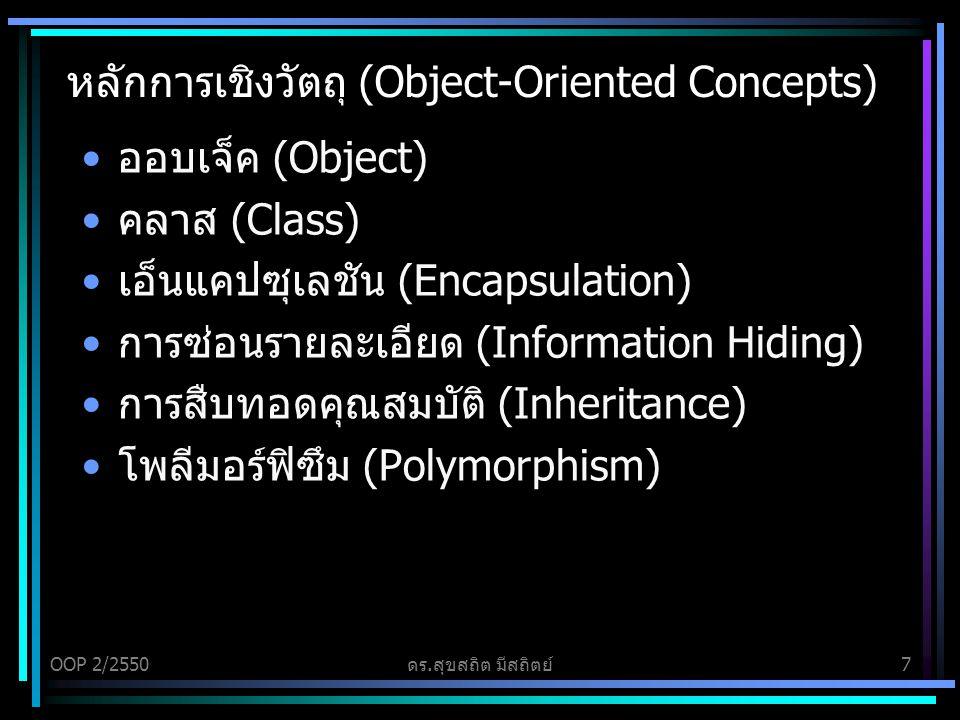 หลักการเชิงวัตถุ (Object-Oriented Concepts)