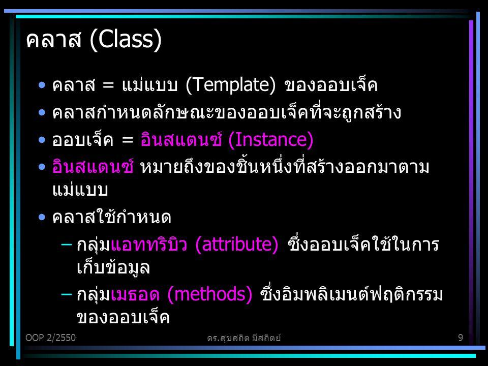 คลาส (Class) คลาส = แม่แบบ (Template) ของออบเจ็ค
