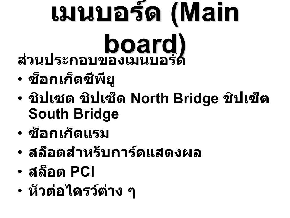 เมนบอร์ด (Main board) ส่วนประกอบของเมนบอร์ด ซ็อกเก็ตซีพียู