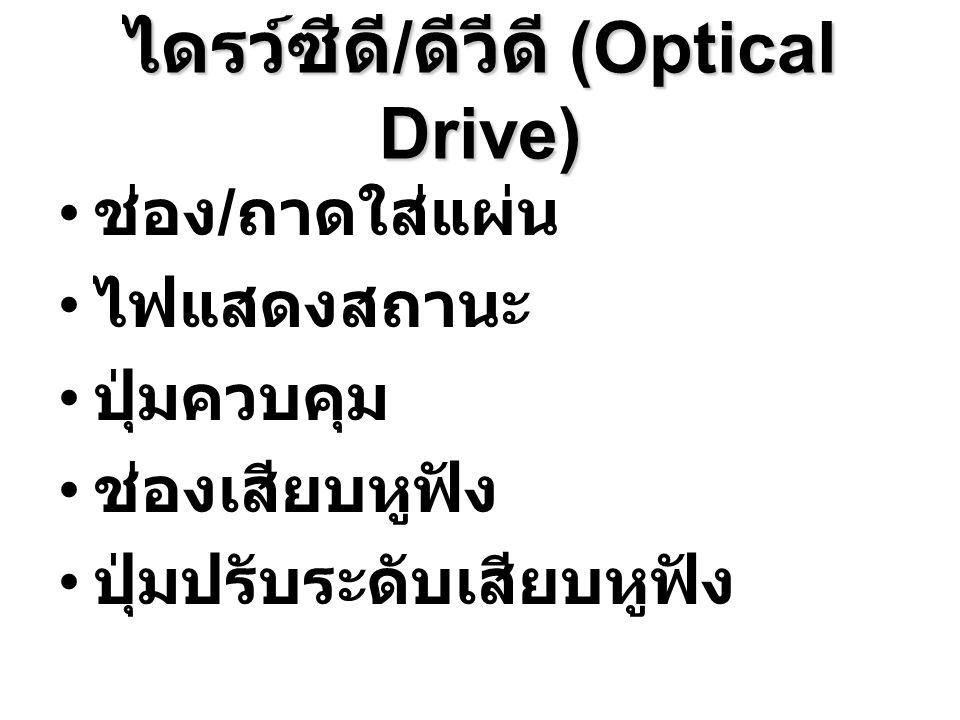 ไดรว์ซีดี/ดีวีดี (Optical Drive)