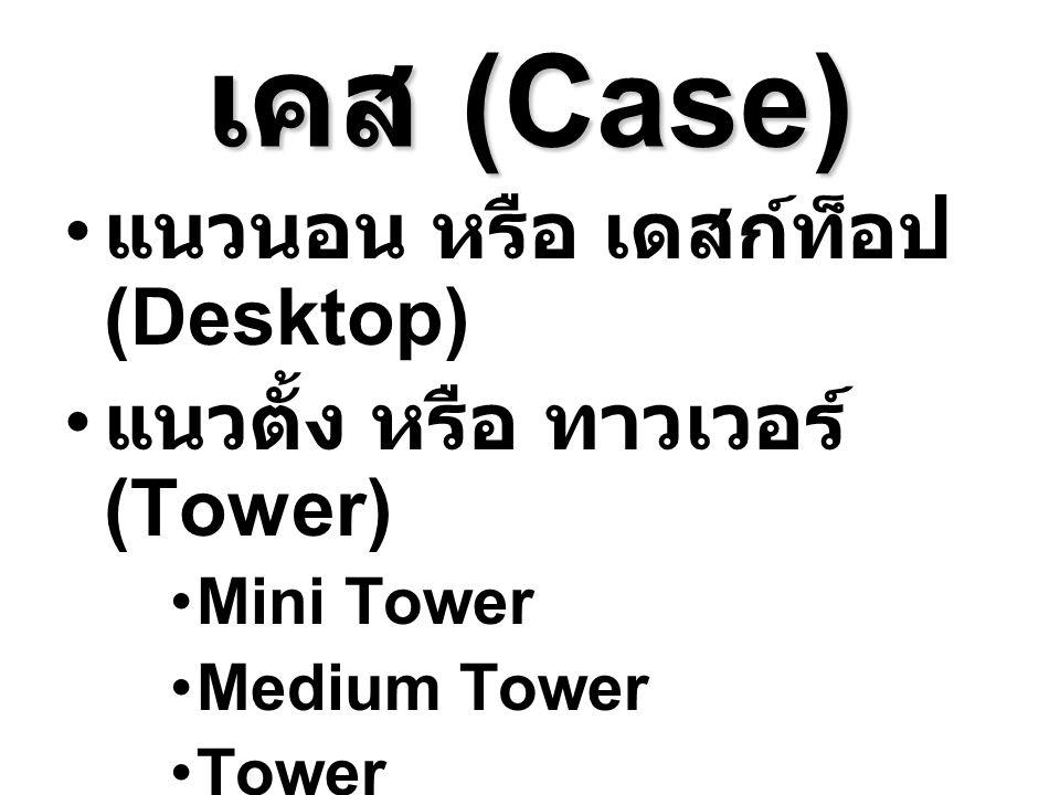 เคส (Case) แนวนอน หรือ เดสก์ท็อป (Desktop)