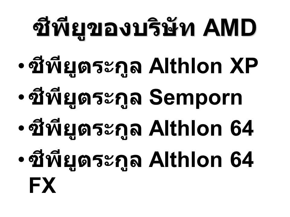 ซีพียูของบริษัท AMD ซีพียูตระกูล Althlon XP ซีพียูตระกูล Semporn