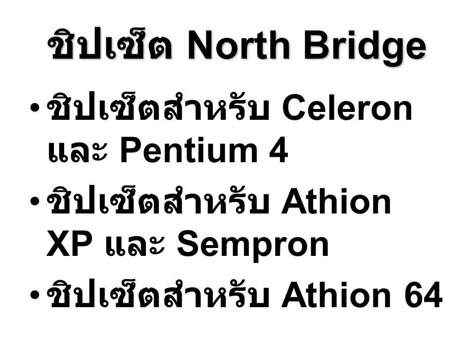ชิปเซ็ต North Bridge ชิปเซ็ตสำหรับ Celeron และ Pentium 4